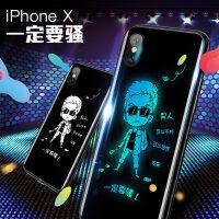 20190531170756774iPhoneX手机壳声控闪光壳苹果x新款XsMax玻璃iphonexr全包xr防摔套