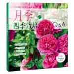 月季四季栽培Q&A [日]小山内健,光合作用 9787535793478 湖南科技出版社 新华书店 品质保障