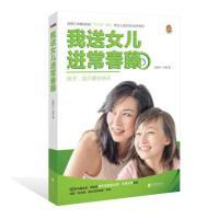 我送女儿进常春藤[新西兰]李军 著北京联合出版公司9787550230088【正版直发】