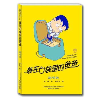聪明饭(pdf+txt+epub+azw3+mobi电子书在线阅读下载)