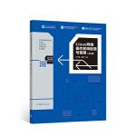 Linux网络操作系统配置与管理(第2版)