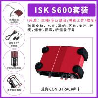 ?Utrack 外置声卡套装手机电脑K歌喊麦直播设备麦克风全套通用唱吧台式机快手