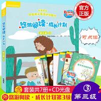 【第三级3】外研社英语分级阅读悠游阅读成长计划第三级3儿童英语课外阅读丽声悠悠阅读少儿英语第三级书