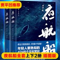 夜航船 年轻人要熟知的4248个文化常识 明代文化师张岱之作 有趣有料的文化常识小百科何三坡白话全译本中国古代随笔书籍
