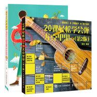 尤克里里教程两本 20课轻松学会弹尤克里里吉他教学书 微课视频版+超易上手尤克里里 快乐弹唱四弦小吉他新歌热曲100首