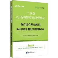 2022广东省公开招聘教师考试教材:教育综合基础知识历年真题汇编及全真模拟试卷(全新升级)