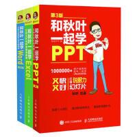 和秋叶一起学Word Excel PPT(套装共3册)