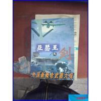 【二手8新正版】[现货特价]亚瑟王之剑:外国新概念武器大观978720
