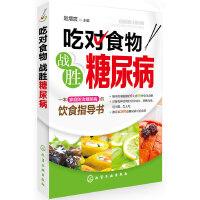 吃对食物 战胜糖尿病(赵熠宸)