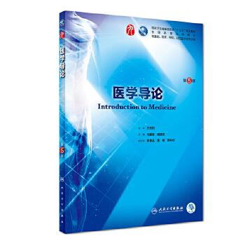 医学导论(第5版/本科临床/配增值)