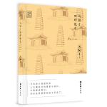 """冯骥才田野散文――""""文汇.金散文""""第二辑"""