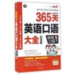 365天英语口语大全(附光盘职场口语白金版MPR)