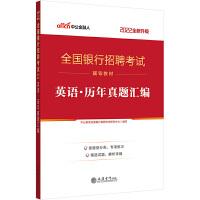 中公教育2022全国银行招聘考试:英语历年真题汇编(全新升级)