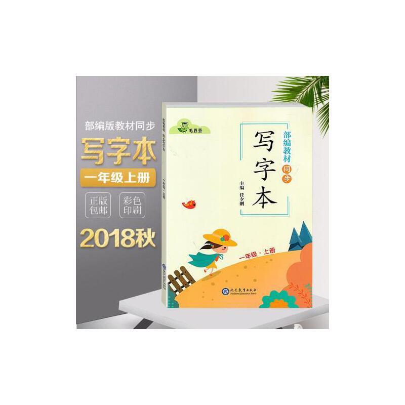 2018秋写字本一年级上册田字格铅笔练字帖部编版写字教材小学一
