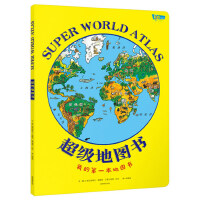超级地图书 德国原版引进 我的第一本地图书 世界地图科普绘本翻翻书全景手绘人文地理知识百科全书世界地图纸板书6-12岁