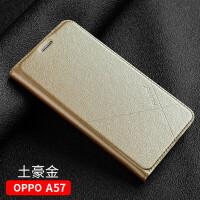 oppoa57手机壳 OPPO A57保护套翻盖式皮套a57m外壳防摔硬男女款t 土豪金