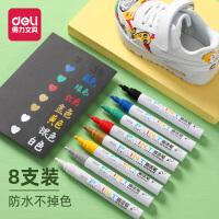 得力油漆笔白色轮胎笔记号笔不掉色防水油性画笔笔手机补漆笔金色签到笔涂鸦笔黄色银色