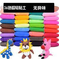 超轻粘土24色36色无毒手工大包装雪花太空橡皮泥彩泥黏土儿童玩具
