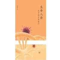 生命八卦:在�f物�炔柯眯�(三�生活周刊文��)