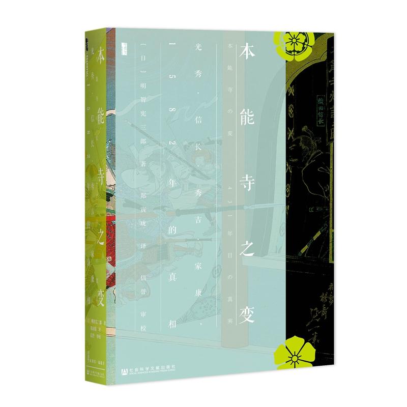 """甲骨文丛书·本能寺之变:光秀·信长·秀吉·家康,1582年的真相织田信长的死亡,战国时代的终结,日本史上无前例的武装政变,四百多年前的历史谜题,经由明智光秀的后裔为我们一一解开,""""一切都爆发于天正十年六月二日""""。"""