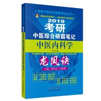 考研中医综合研霸笔记中医内科学龙凤诀(第3版)
