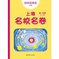 2019秋上海名校名卷・N版四年级英语(第一学期)