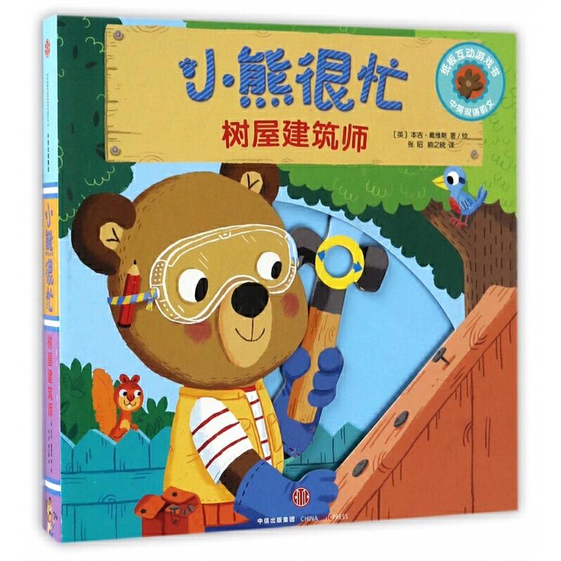 树屋建筑师(中英双语韵文)/小熊很忙