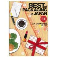 日本包装年鉴 Best of Packaging in Japan vol.34,食品包装设计 饮料包装 化妆品包装