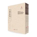 5折包邮 中国货币论 套装上下册 近代海外汉学名著丛刊 历史文化与社会经济 国家出版基金资助项目