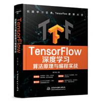 水利水电:TensorFlow深度学习算法原理与编程实战