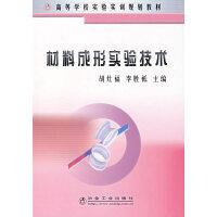 【二手书8成新】材料成形实验技术 胡灶福 冶金工业出版社