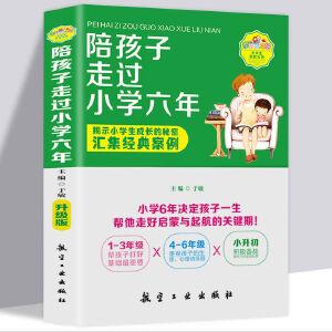【9.9元包邮】陪孩子走过小学六年 家庭教育如何说孩子才会听 学习习惯养成 把话说到孩子心里去 教育孩子的书籍畅销书