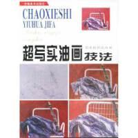 超写实油画技法李世进9787539806037安徽美术出版社