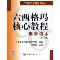 六西格玛核心教程:黑带读本(修订版) 上海质量管理科学研究院 中国标准出版社 9787506642125