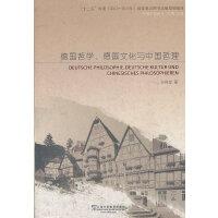 中德文化丛书:德国哲学、德国文化与中国哲理
