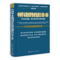 中国学术期刊评价研究报告(2013―2014)