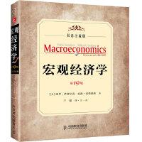 宏观经济学(19版,双语注疏版)