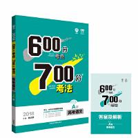 理想树 2018A版 600分考点700分考法 语文 6・7高考自主复习 高考一轮复习用书