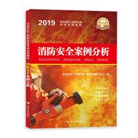 2019年注册消防工程师资格考试专用教材:消防安全案例分析 全国通用一级消防工程师19新大纲