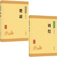 中华经典藏书・诗辞:诗经+楚辞(升级版)(共2册) 博库网