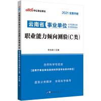 中公教育2020云南省事业单位公开招聘分类考试辅导教材:职业能力倾向测验(C类)(全新升级)