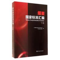 煤炭国家标准汇编 下卷 全国煤炭标准化技术委员会,中国标准出版社 9787506676120 中国标准出版社