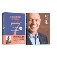 高效能人士的七个习惯 史蒂芬柯维著 自我成功励志丛书 +高效能家庭的7个习惯企业/团队管理 性格与习惯读物成功励志畅销