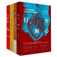 正版 纪实文学系列共4册 我的孤单,我的自我+扫地出门+永生的海拉+打开一颗心 单身女性/医学/美国城市故事文学小说书