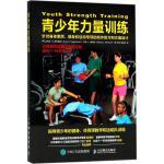 青少年力量训练 (美)艾弗里・D.费根鲍姆(Avery D.Faigenbaum),(美)韦恩・ 9787115480