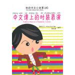 中文课上的时装表演
