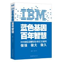 IBM:蓝色基因 百年智慧 (IBM100年华诞,前副总裁首度剖析IBM领跑世界10大核心能力 )
