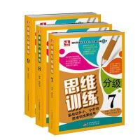 思维分级训练・提高级(套装共3册)