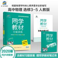 曲一线官方正品 2020版同学教材选修3-5物理人教版 5年高考3年模拟选修3-5物理教材解读分层讲解册