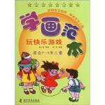 儿童绘画启蒙丛书:学画范本(玩快乐游戏适合7-9岁儿童)